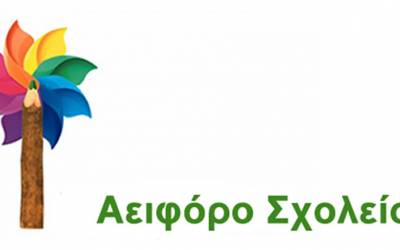 ΣΥΓΧΡΟΝΟ ΝΗΠΙΑΓΩΓΕΙΟ | Ελληνικό Αειφόρο Σχολείο